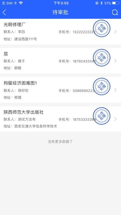 汽修污染管理 screenshot-3
