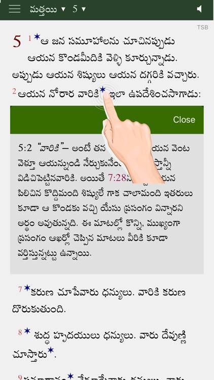 Telugu Study Bible GM screenshot-3