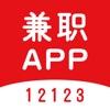12123兼职app--手机兼职赚钱找工作软件