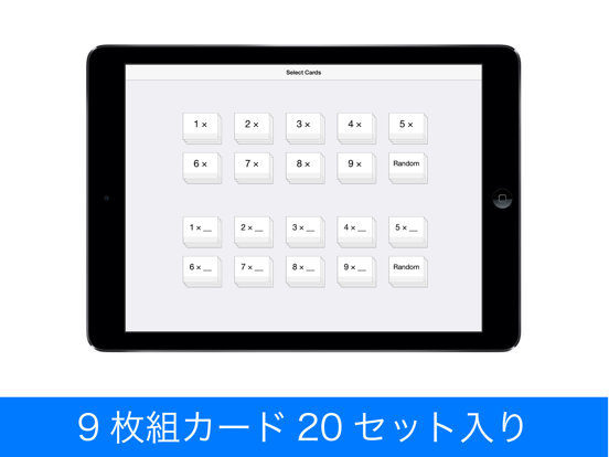 ピュア・フラッシュカード - 算数 - かけざん(九九)のおすすめ画像4