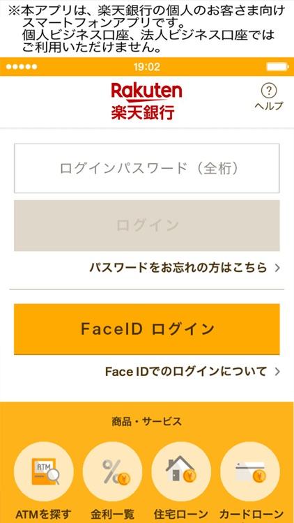 楽天銀行 screenshot-0