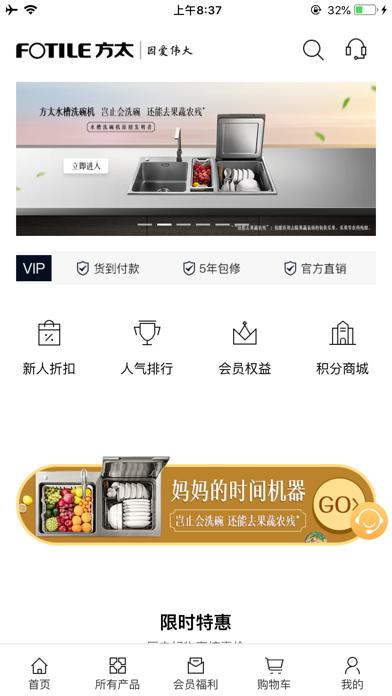方太商城 screenshot 3
