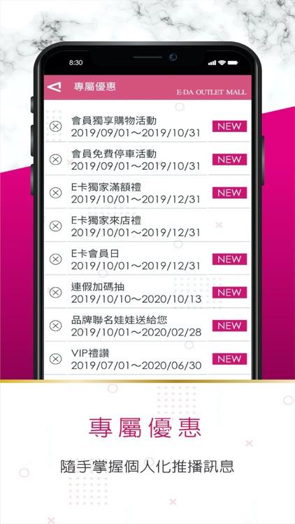 義大Easy購2.0 screenshot-4