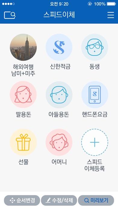 신한S뱅크_mini for Windows