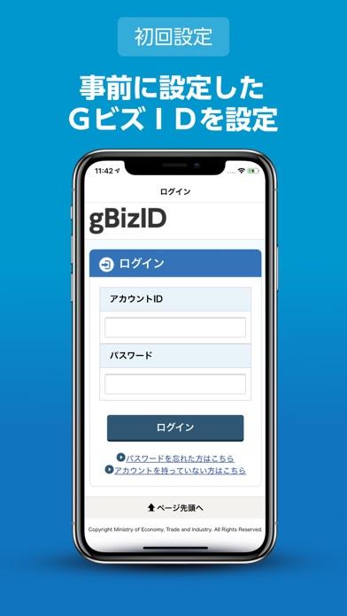 GビズIDのスクリーンショット4