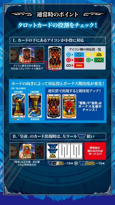 タロットエンペラー×マスターのスクリーンショット3