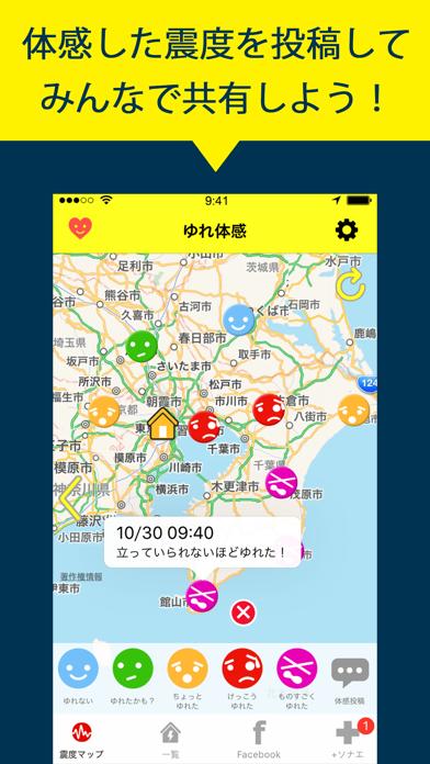 ゆれくるコール ScreenShot2
