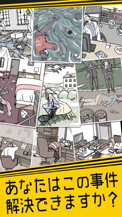 推理ゲーム TheBEST - 謎解き 推理 アプリ