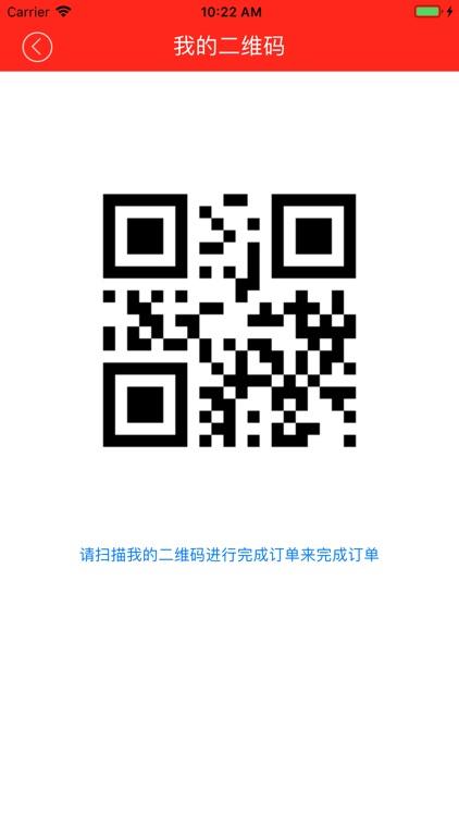 家政兼职赚钱平台-商户端 screenshot-5