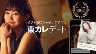 東カレデート ScreenShot5