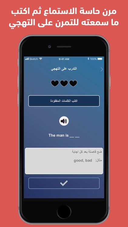 تعليم اللغة الانجليزية بسهوله screenshot-7