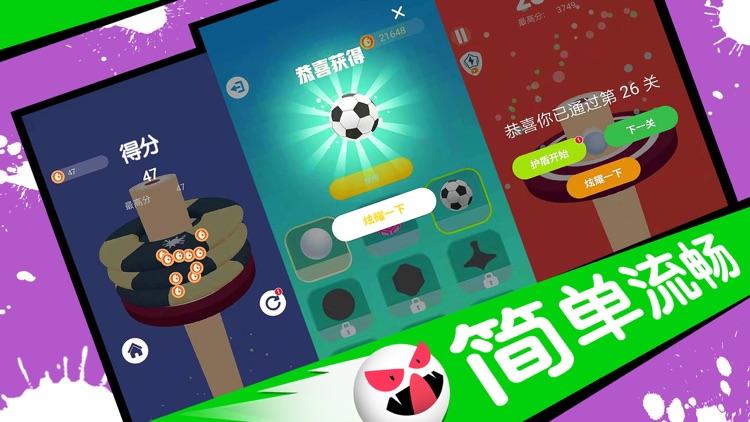 全民跳一跳-欢乐休闲跳跳球小游戏 screenshot-4