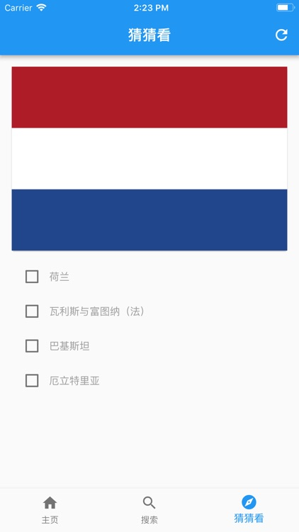 国旗大全--(GUOQIDAQUAN) screenshot-3