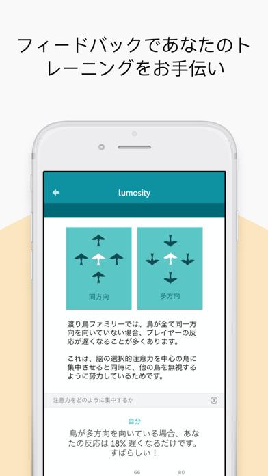Lumosity: 毎日の脳トレゲーム ScreenShot6