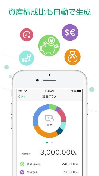 りそなグループおまとめアプリ screenshot-4
