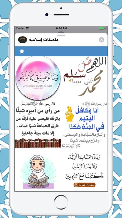 ملصقات إسلامية screenshot-8