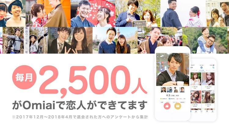 Omiai-恋活・婚活マッチングアプリ screenshot-4