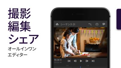Adobe Premiere Rush: 動画作成 & 編集 - 窓用