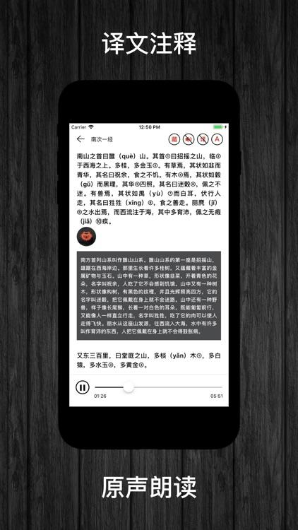 山海经-图文绘本 screenshot-3