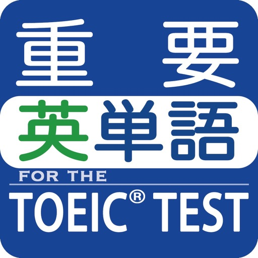 最重要英単語 for the TOEIC®TEST
