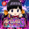 ぱちんこ AKB48-3 誇りの丘(京楽(KYORAKU))の詳細