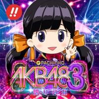 京楽(KYORAKU) ぱちんこ AKB48-3 誇りの丘のアプリ詳細を見る