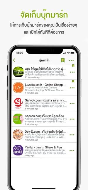 AIS Cloud+ on the App Store