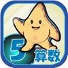 ビノバ 算数-小学5年生- - iPhoneアプリ