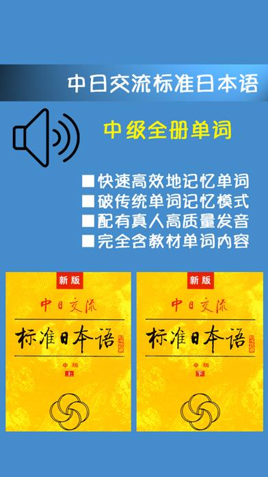 新版中日交流标准日本语中级单词のおすすめ画像1
