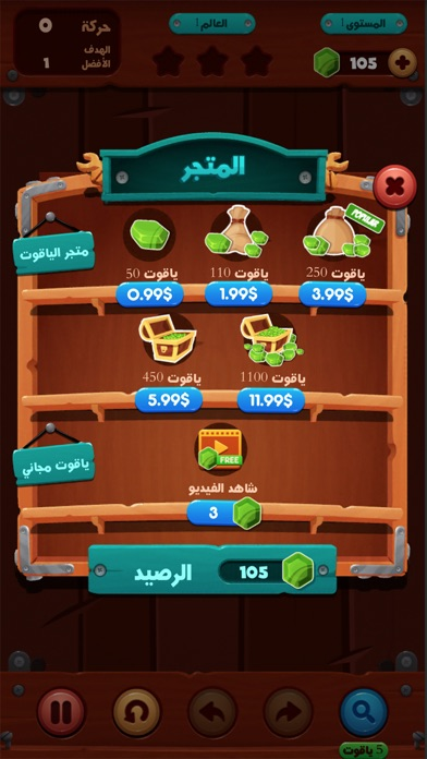 لعبة كرة و مخ  - العاب الذكاءلقطة شاشة5