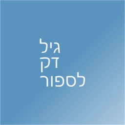PickAPair Hebrew - English