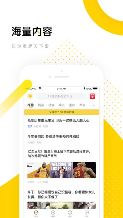 Screenshot for 搜狐资讯-热点资讯头条新闻阅读平台 in China App Store