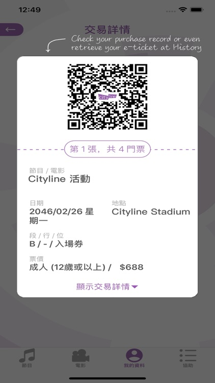 Cityline  購票通 Ticketing screenshot-3