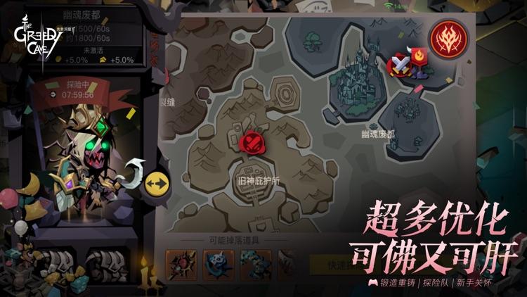 贪婪洞窟2-周年庆