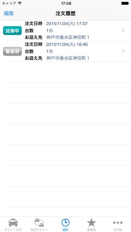 山陽タクシー screenshot-3