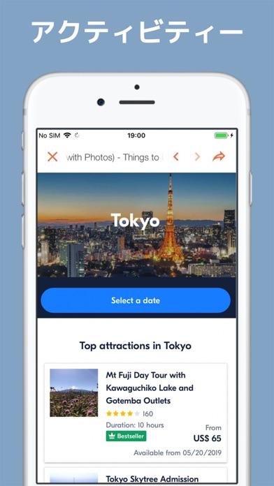東京 旅行 ガイド &マップのおすすめ画像6