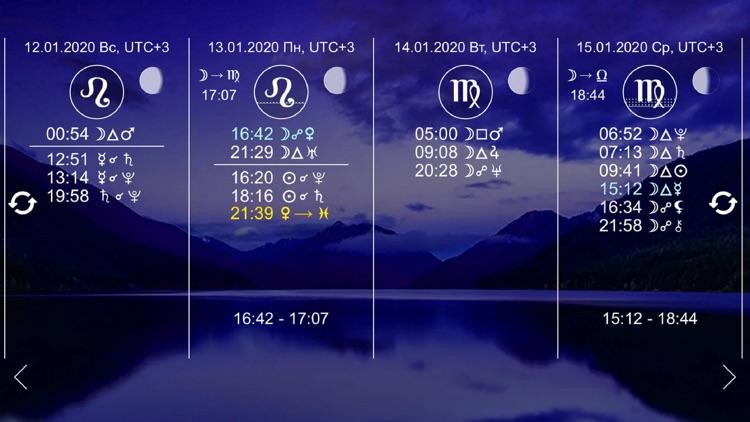 Sky Calendar 2020 screenshot-3