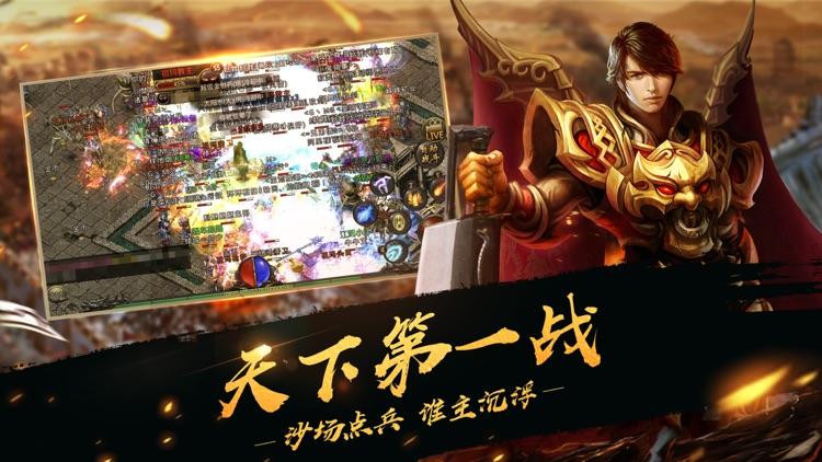 热血传奇 screenshot-4