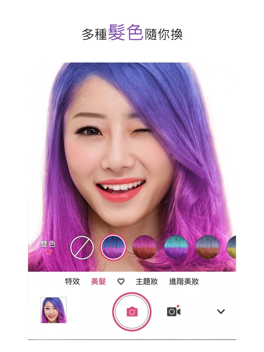 玩美彩妆-AR美妆自拍魔镜-2