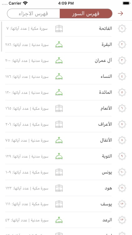 قرآن مجید - اردو screenshot-8