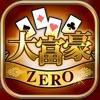 大富豪ZERO - iPhoneアプリ