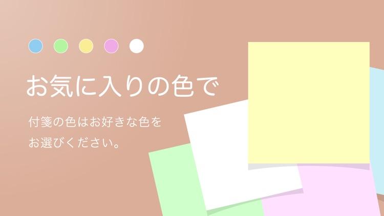 付箋メモ帳 - Stibo