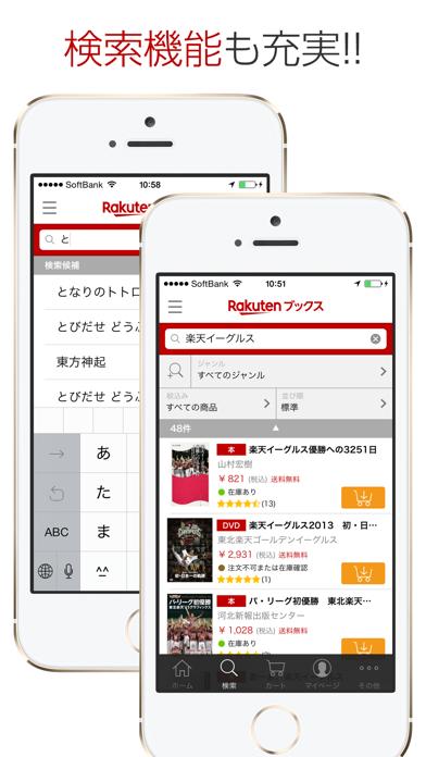 楽天ブックス ScreenShot2