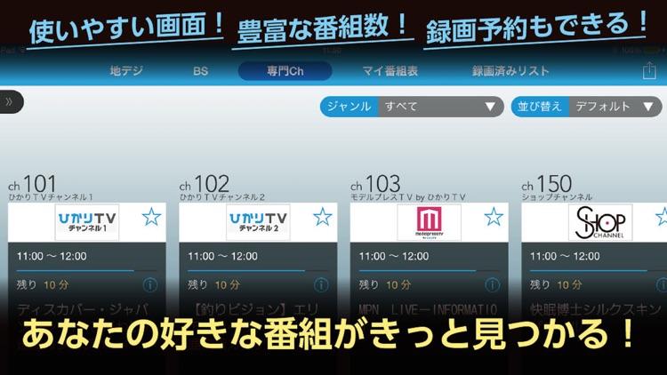 ひかりTVどこでも screenshot-3