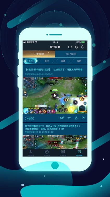 腾讯手游加速器 screenshot-4