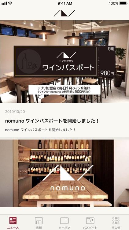 ノムノ 公式アプリ