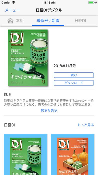 日経DIデジタル screenshot1
