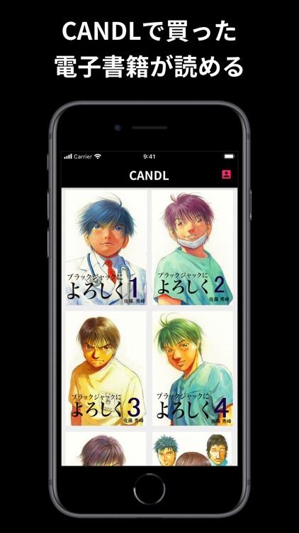 CANDL - 電子書籍リーダー