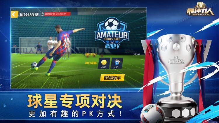 最佳11人-冠军球会 screenshot-3