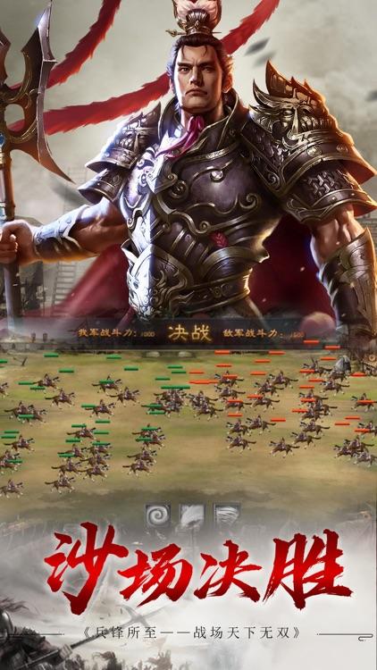 三国霸业-征战天下 screenshot-5